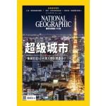 國家地理雜誌中文版 04月號/2019 第209期