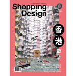 Shopping Design 03月號/2019 第124期