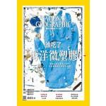 國家地理雜誌中文版 06月號/2019 第211期