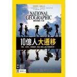 國家地理雜誌中文版 08月號/2019 第213期