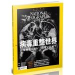 國家地理雜誌中文版 11月號/2020 第228期