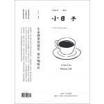 小日子享生活誌01月號/2021 第105期