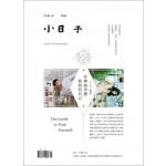 小日子享生活誌03月號/2021 第107期