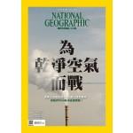 國家地理雜誌中文版 04月號/2021 第233期