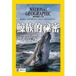 國家地理雜誌中文版 05月號/2021 第234期
