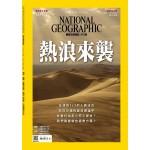 國家地理雜誌中文版 07月號/2021 第236期