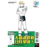 足球小將翼 愛藏版 20(首刷附錄版)