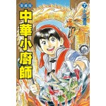中華小廚師 愛藏版 07(首刷附錄版)