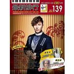 最新排行第139冊(簡譜、樂譜:適用鋼琴、電子琴、吉他、Bass、爵士鼓等樂器)