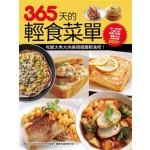 365天的輕食菜單