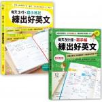 日日手寫,練出好英文:每天3行小日記x每天3分鐘寫手帳【二合一超值套書】