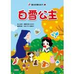 童话故事贴纸书:白雪公主