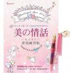 【GALAXY甜蜜粉愛戀鋼筆】X《美の情話·最浪漫的書寫練習帖》