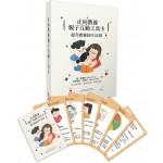 正向教養親子互動工具卡:提升教養技巧52招