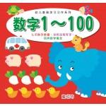幼儿基础学习习作:数字1~100