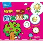 易学简笔:植物·生活简笔画册