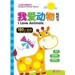 我爱动物贴纸书