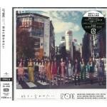 IZ*ONE - Suki to iwasetai (CD+DVD) (A ver) (Japan Edition)