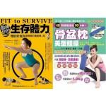 強化肌力、燃脂速瘦!鍛練你的生存體力+骨盆枕美型體操(套書)(書附贈品:專家改良款骨盆枕一只)