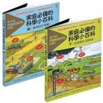 家庭必備·聰明回答孩子問題的科學小百科(2冊套書)
