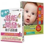 嬰幼兒發展專家親授!0~6歲潛能開發全方位套書(二冊):《0~3歲寶寶14階段潛能開發書》+《0~6歲潛能開發親子遊戲書》