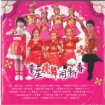 童星飞舞闹新春 -千金娃娃  (DVD)
