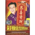 财神爷爷 -庄学忠 (DVD)