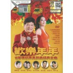 欢乐年年18首传统广东贺岁金曲 (DVD)