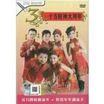 3王3后:十方财神大拜年 (DVD)