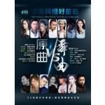 中国网络好金曲 原曲VS舞曲 (2CD)