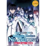 MAHOUKA KOUKOU NO RETTOUSEI+MOVIE (3DVD)