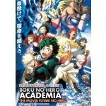 BOKU NO HERO ACADEMIA MOVIE:FUTARI (DVD)