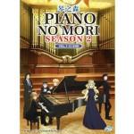 PIANO NO MORI S2 V1-12END (DVD)