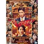 MASQUERADE HOTEL 假面酒店真人剧场版 (DVD)