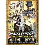 TONDE SAITAMA LIVE ACTION THE MOVIE 飞翔吧!埼玉真人劇場版 (DVD)
