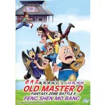 OLD MASTER Q FANTASY ZONE BATTLE II-FENG SHEN MO BANG (DVD)