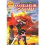 RAKUDAI KISHI NO CAVALRY  V1-12END (DVD)