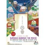 SUMIKKO GURASHI:UNEXPECTED PICTURE (DVD)