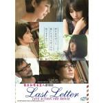 LAST LETTER 最后的情书真人剧场版 (DVD)