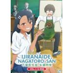 IJIRANAIDE, NAGATORO-SAN 不要欺负我,长瀞同学 VOL.1-12 END(DVD)