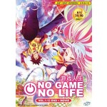NO GAME NO LIFE V1-12END+MOVIE (3DVD)