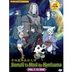 SOMALI TO MORI NO KAMISAMA 索瑪麗與森林之神 VOL.1-12 END (2DVD)