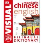 Mandarin Chinese English Bilingual Visual