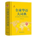 全球华语大词典