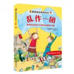 德国家庭教育绘本:乱作一团·如何培养孩子分担家务的好习惯