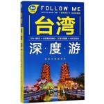 台湾深度游Follow Me(全新畅销版)
