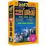 中国自助游(2017全新升级版)