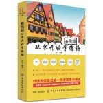 看视频 从零开始学德语