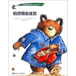 柏灵顿宝宝熊家庭教养图画书:柏灵顿走迷宫