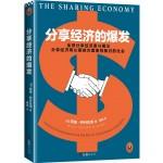 分享经济的爆发